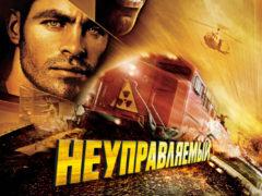 Поезд с токсичными отходами потерял управление: фильм