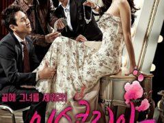 Испытание для мисс Корея: фильм