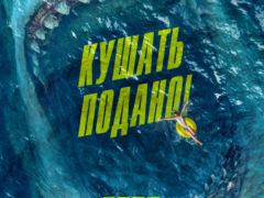 Думали, что поймали давно вымершую акулу: фильм