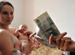 Деньги за рождение первого ребенка в 2020 году (изменения в выплатах)
